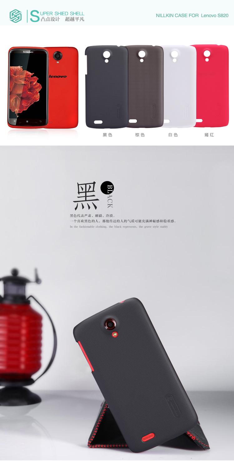 超级磨砂护盾 联想 s820 手机保护壳高清图片
